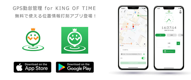 位置情報打刻アプリ「GPS 勤怠管理 for KING OF TIME」リリース