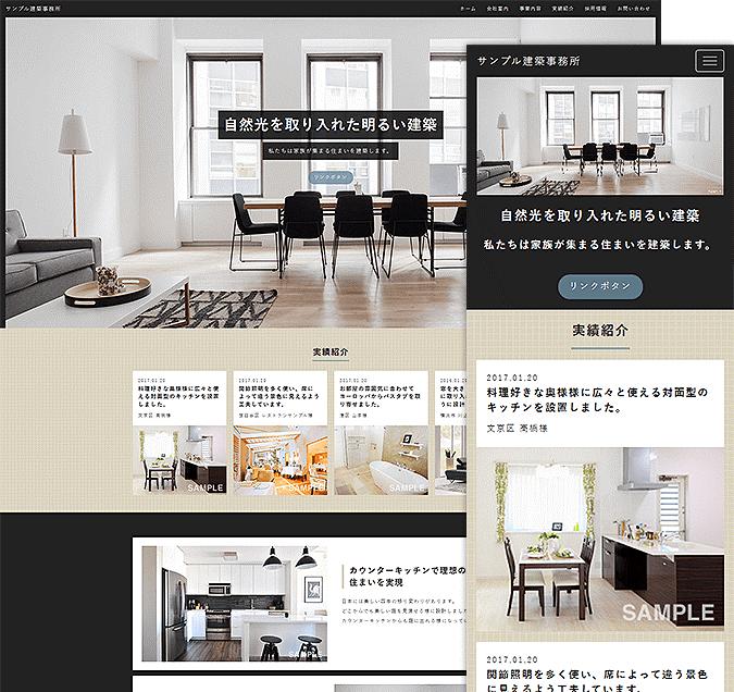 パーソルテンプスタッフ、採用サイト制作「Easy Site Maker」提供開始