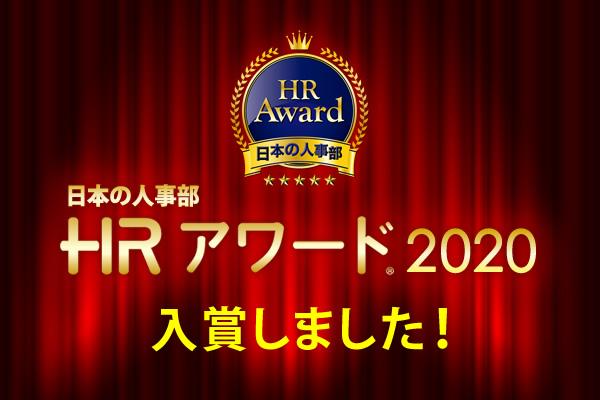 ポーラ、組織風土改革が評価され「HRアワード2020」の「企業人事部門」入賞