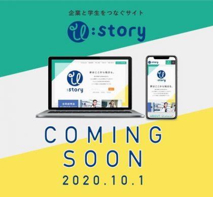 北海道のTomoni Solutions、高校生向け就職情報サイト「U:story」開設へ