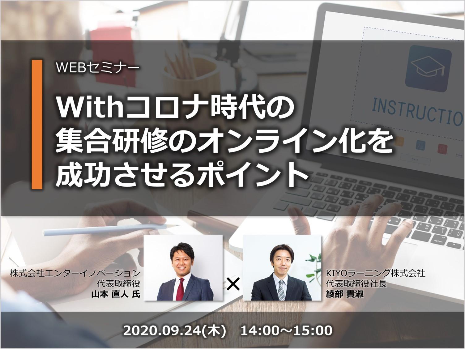KIYOラーニング、集合研修のオンライン化を成功させる無料Webセミナーを開催
