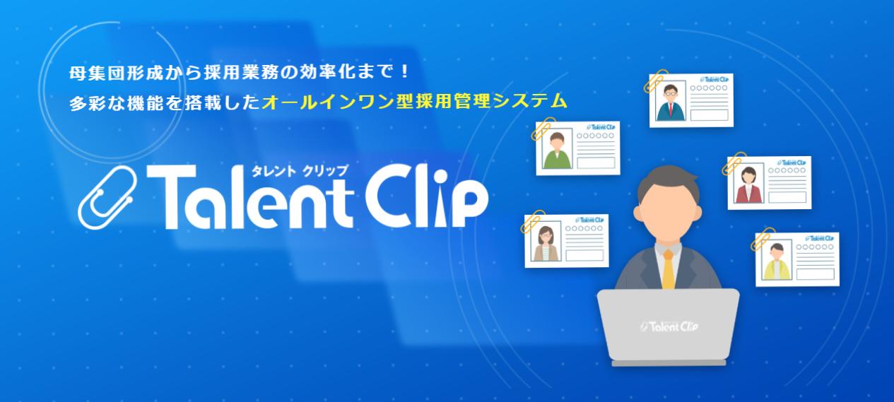 ダイレクトリクルーティングを加速。廣済堂、「TalentClip」正式リリース