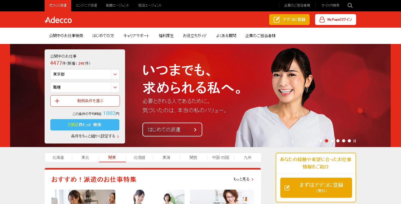 就労への意欲を醸成。アデコ、「東京セカンドキャリア塾」を3年連続で受託