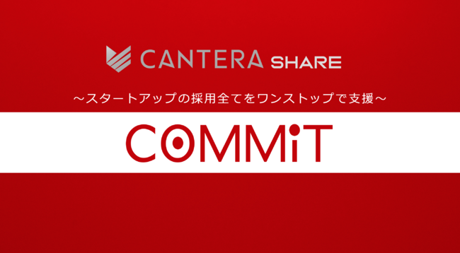 All Personal、スタートアップ企業向け採用コンサルサービス「COMMIT」提供開始