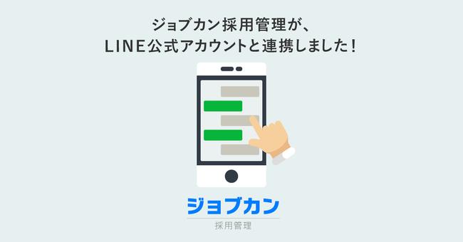 メッセージ送受信が実現。「ジョブカン採用管理」、「LINE公式アカウント」と連携