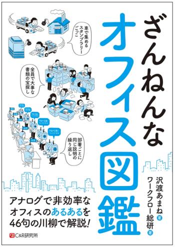 オフィス「あるある」を46句の川柳で紹介。「ざんねんなオフィス図鑑」、発売中