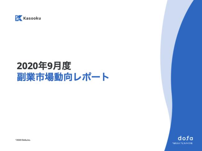 「Kasooku」のドゥーファ、「副業市場動向レポート」2020年9月版を公開
