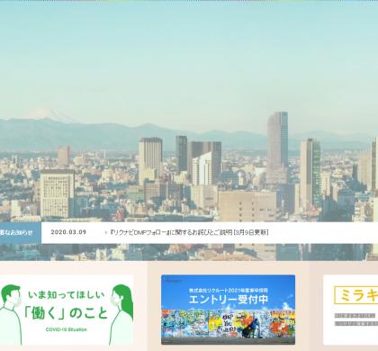 就職みらい研究所、石川県と共にインターンシップのための対話型セミナーを開催