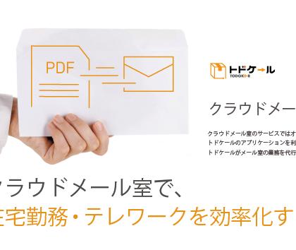 郵便物対応代行サービス「クラウドメール室」、α版の先行導入企業を募集