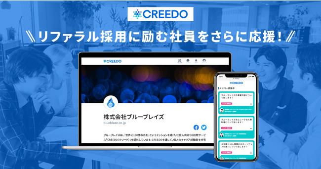 社会人向けOB訪問サービス「CREEDO」、「メンバー募集中」ラベル機能をリリース