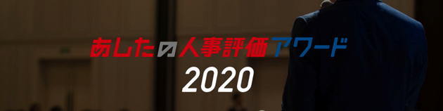 あしたのチーム、「あしたの人事評価アワード2020」を11月25日にオンライン開催
