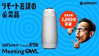 web会議を活性化させる「Meeting Owl Pro」、累計出荷台数が3000台突破