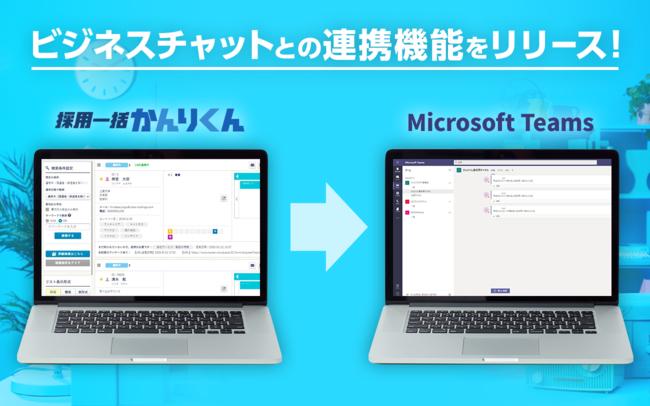 採用管理システム「採用一括かんりくん」、「Microsoft Teams」と連携開始