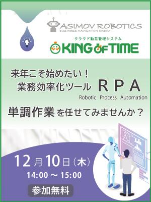 【業務効率化ツールRPA活用セミナー