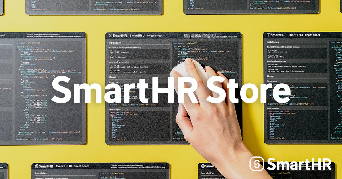 SmartHR、エンゲージメント向上アイテムを販売する「SmartHR Store」開設