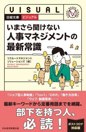 用語を厳選して解説。書籍「いまさら聞けない 人事マネジメントの最新常識」刊行