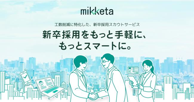 担当者の工数を削減する新卒スカウトサービス「mikketa」提供開始
