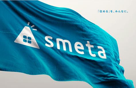 フリーランス特化型の賃貸向け与信サービス「smeta」、正式版リリース