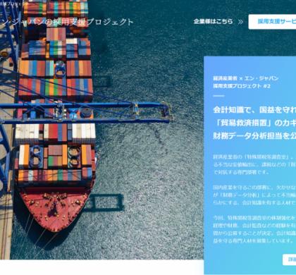 国益を守る。エン・ジャパン、経済産業省・特殊関税等調査室の採用を支援