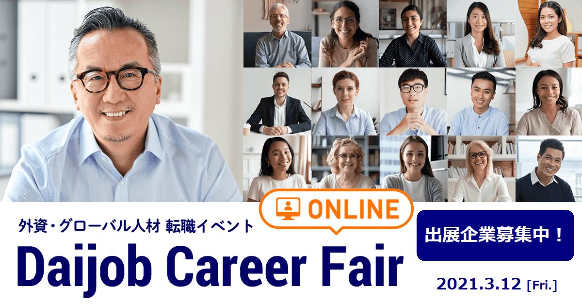 Daijob.com、オンライン転職イベント「2nd Daijob Career Fair Online」3月開催