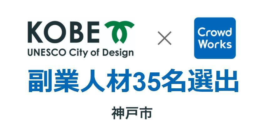 「クラウドリンクス」、神戸市のテレワーク完結型副業人材公募で35名を選出