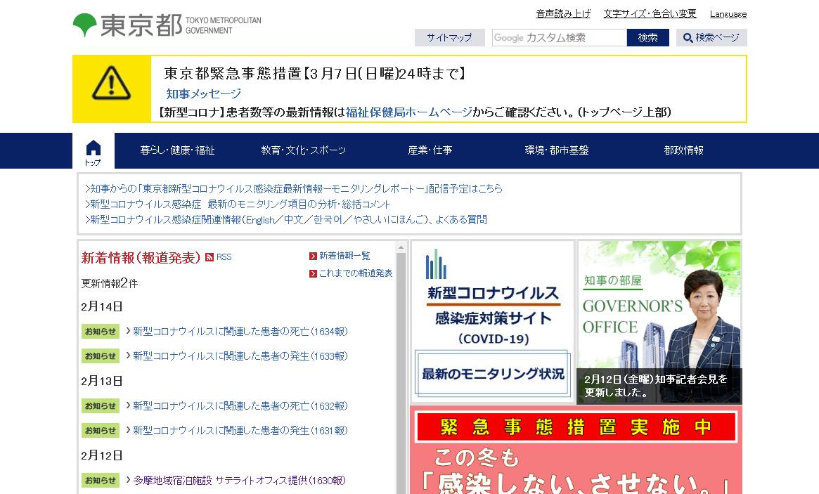 東京都、多摩地域の宿泊施設を活用したサテライトオフィスの提供を拡充