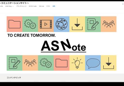 アスノシステム、離職対策でコミュニケーションサイト「ASNote」運用開始