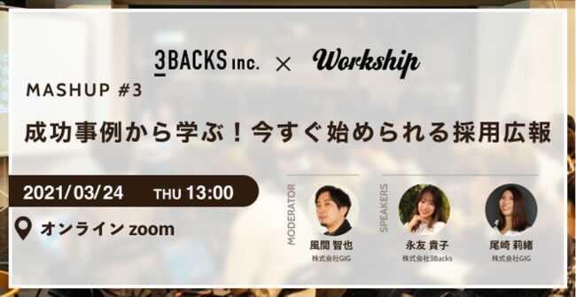 3Backs、今すぐ始められる採用広報が学べる無料ウェビナーを3月24日開催