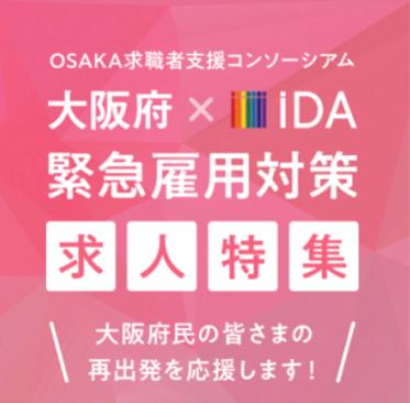 ファッションに特化した人材紹介のiDA、大阪府の緊急雇用対策事業に協力
