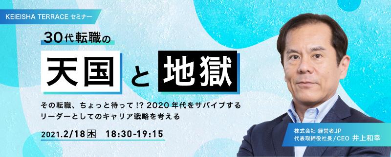 経営者JP、30代転職の「天国と地獄」を説くオンラインセミナー開催