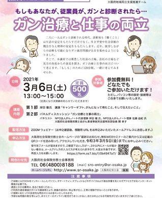 大阪府社会保険労務士会、ガン治療と仕事の両立について考えるセミナー開催