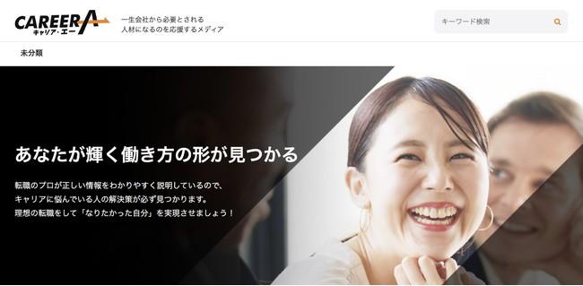 札幌のドミニオン、仕事・転職の悩み解決を支援するメディア「キャリアA」開設