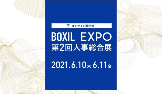 「BOXIL EXPO 第2回 人事総合展」、6月開催決定。出展企業・参加者を募集中
