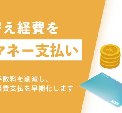人事クラウド「jinjer」、立て替え経費精算金の電子マネー支払い機能を追加