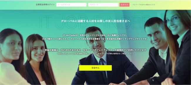 世界中のITエンジニアと日本企業をマッチング。「IT Job Finder」、α版リリース