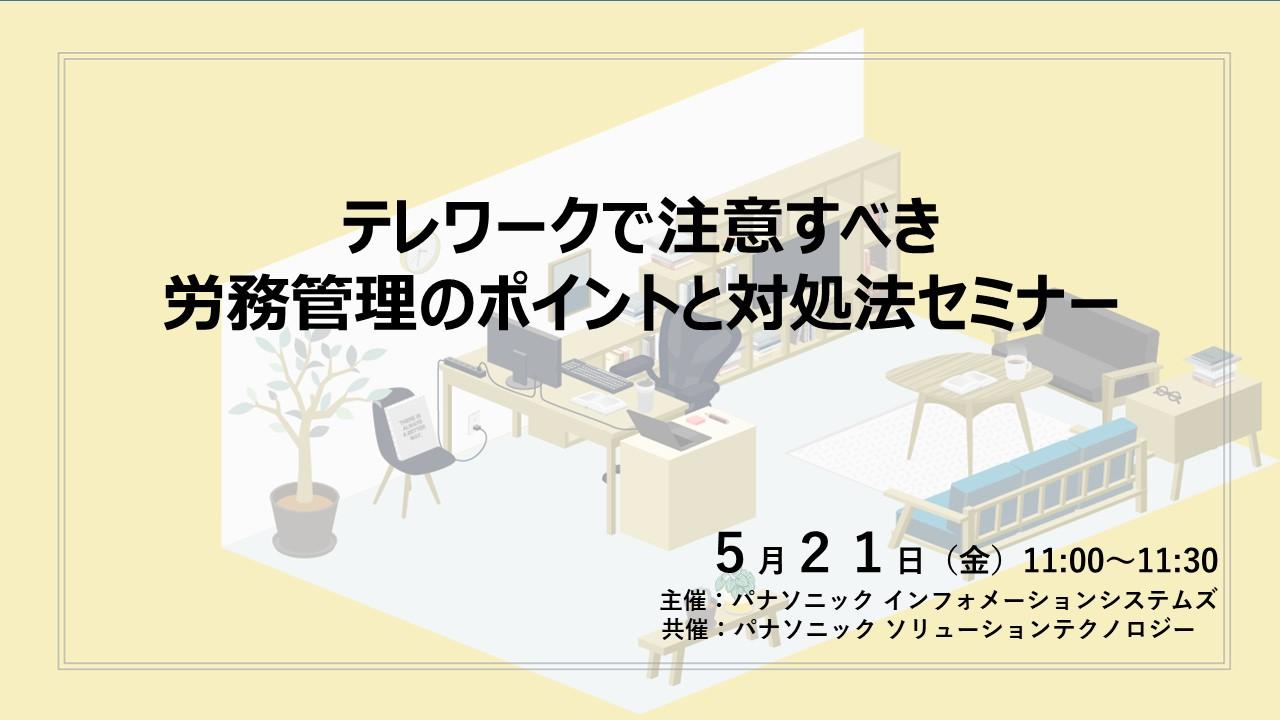 テレワークで注意すべき労務管理のポイントを説くセミナー、5月にオンライン開催