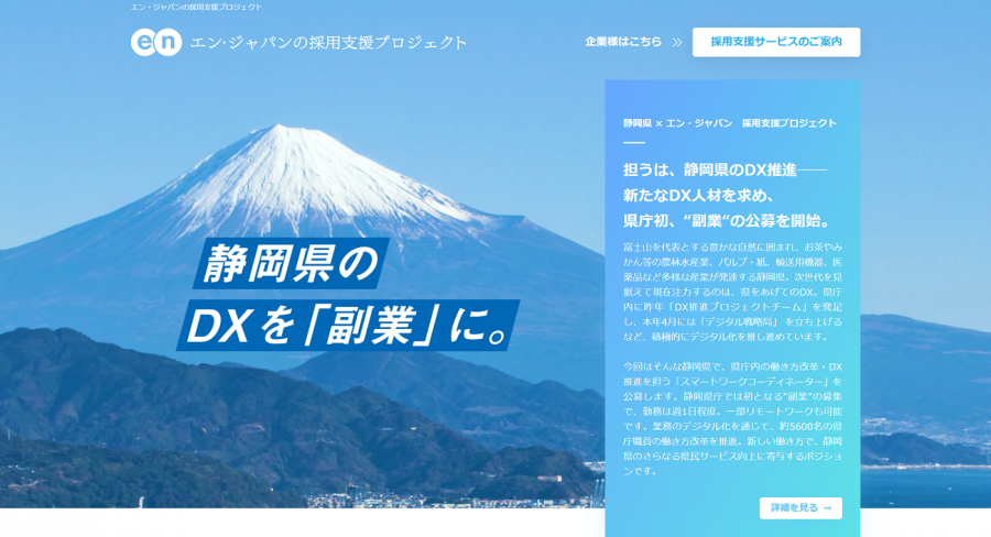 エン・ジャパン、「エン転職」などで静岡県の副業DX人材採用を支援