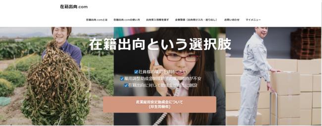 マッチングサイト「在籍出向.com」、送り出し企業を募集中