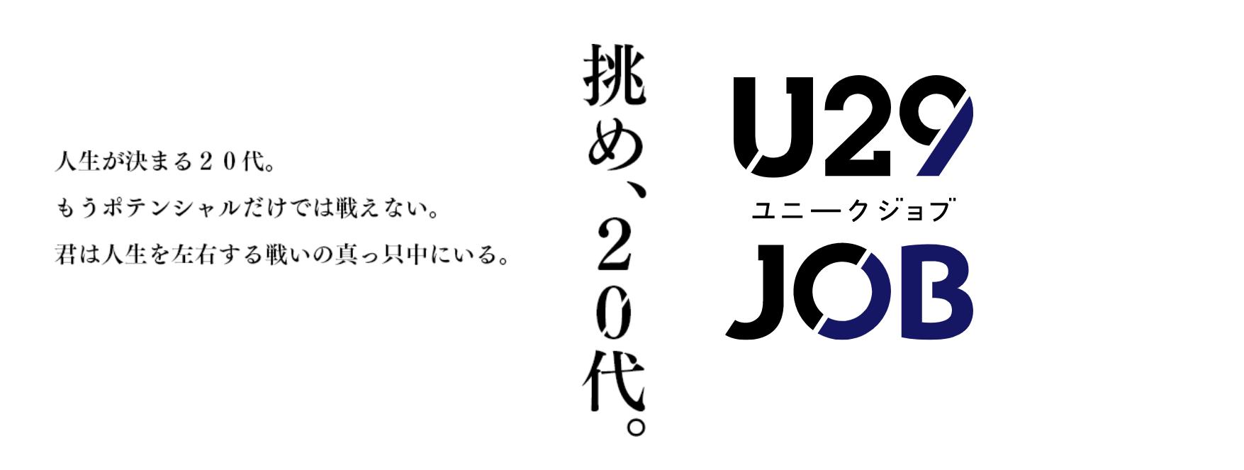 20代専門転職サイト「U29JOB」、リニューアルでサイトスローガンなどを変更