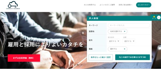 助成金申請も一括でできる採用支援「CONNECT ANSWER」、提供開始