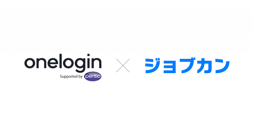 「ジョブカン」、「OneLogin」のSAMLシングルサインオンに対応開始