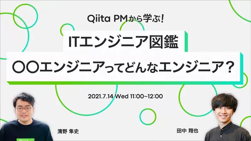 「Qiita」プロダクトマネージャーがエンジニア採用を説くセミナー、オンライン開催
