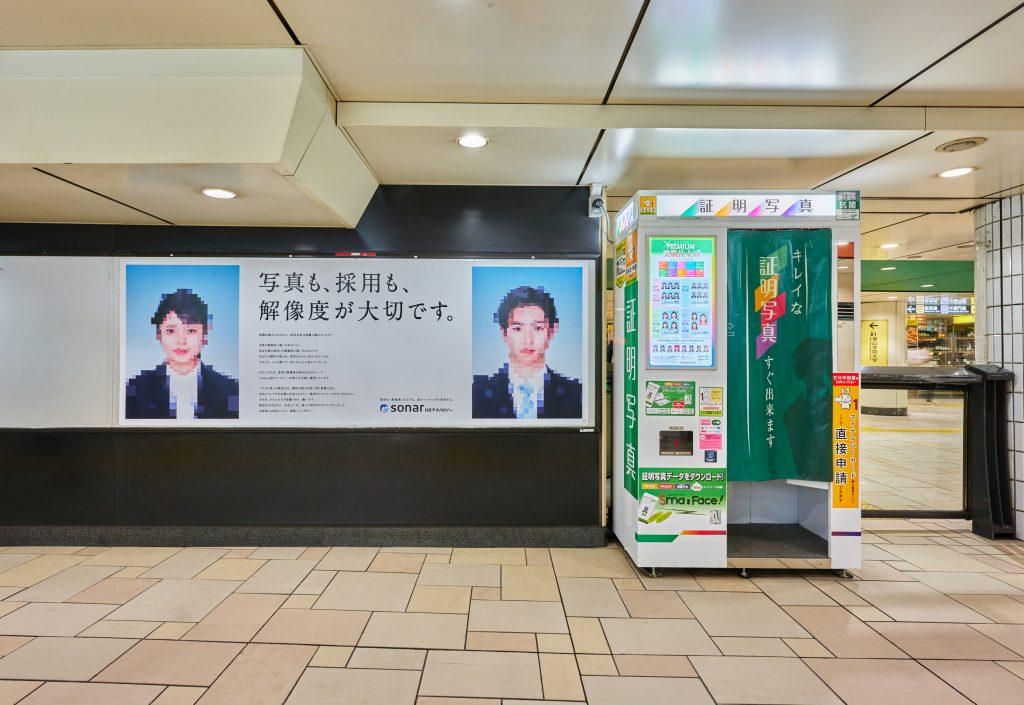 採用プラットフォーム「sonar」、渋谷駅や表参道駅などで駅ばり広告掲出を開始