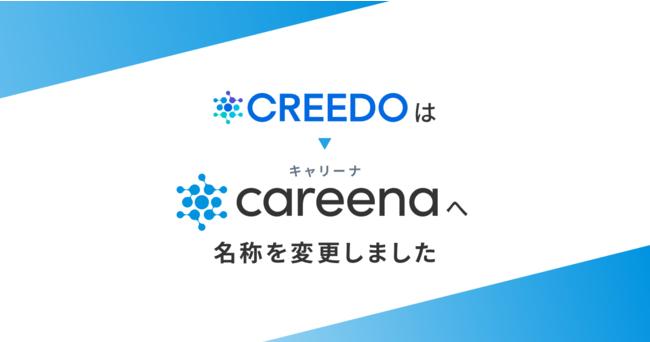社会人向けOB訪問サービス「CREEDO」、サービス名称を「キャリーナ」に変更