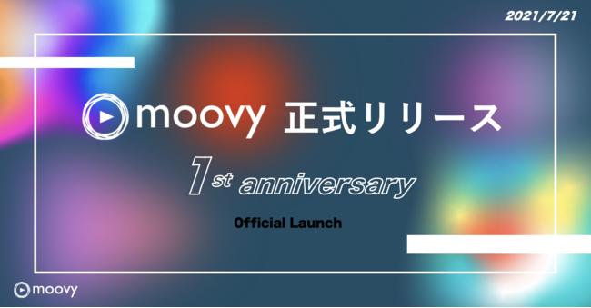 採用動画プラットフォーム「moovy」正式版がサービス提供を開始
