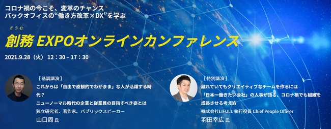 人事/労務/総務の革新を支援する「創務EXPO」、オンライン開催