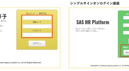 勤怠管理システム「勤怠の獅子」、パスワード管理機能を追加